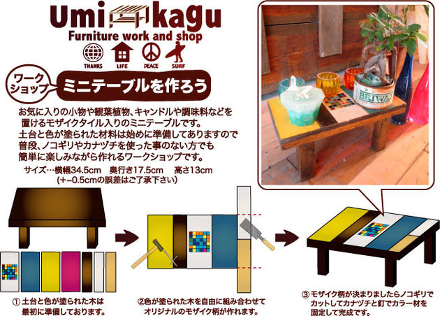 umikagu ワークショプ