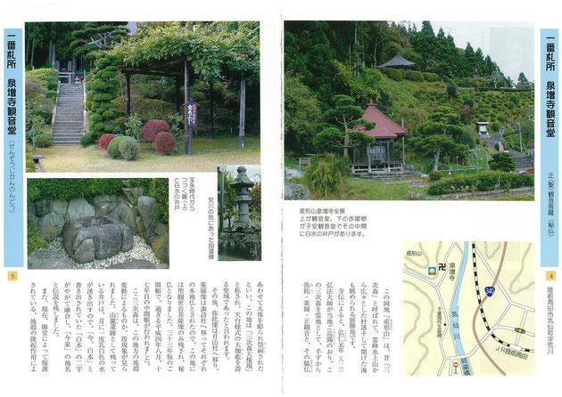 4-5頁「一番札所 泉増寺観音堂①」
