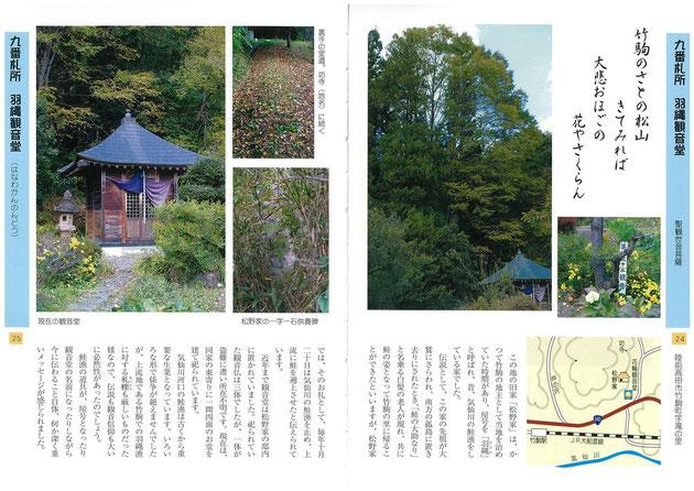 24-25頁「九番札所 羽縄観音堂」