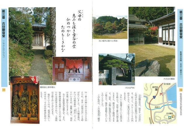 10-11頁「三番札所 古谷観音堂」