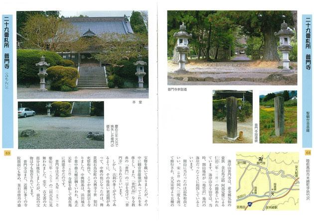 68-69頁「二十九番札所 普門寺①」