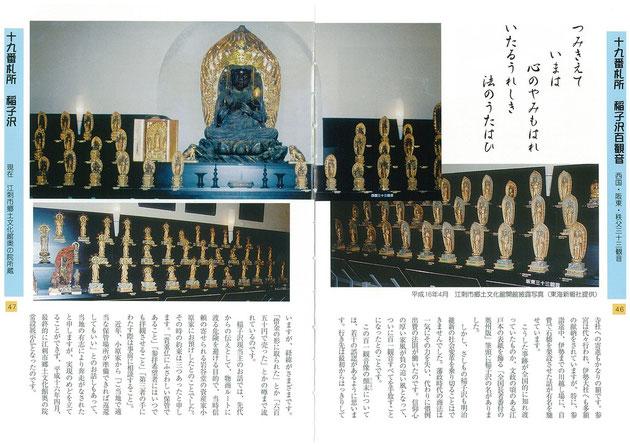 46-47頁「十九番札所 稲子沢百観音」