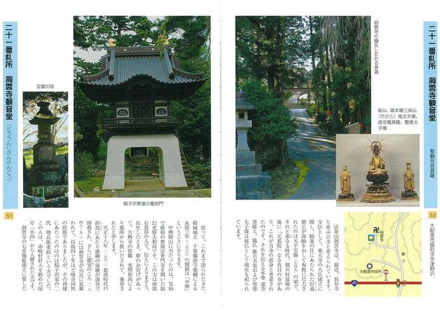 50-51頁「二十一番札所 洞雲寺観音堂①」
