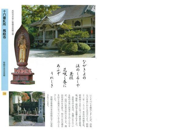 39頁「十六番札所 長桂寺」