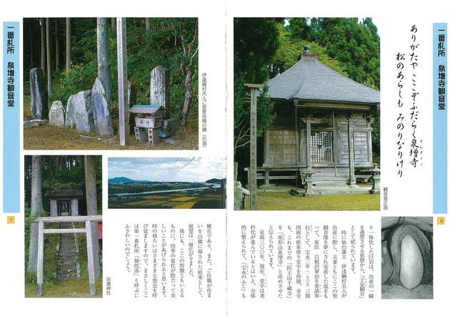 6-7頁「一番札所 泉増寺観音堂②」
