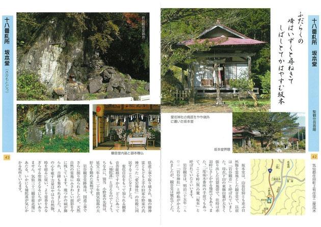 42-43頁「十八番札所 坂本堂」