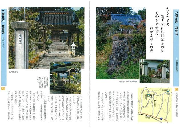 20-21頁「八番札所 延命寺①」
