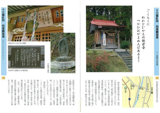 32-33頁「十三番札所 向堂観音堂」