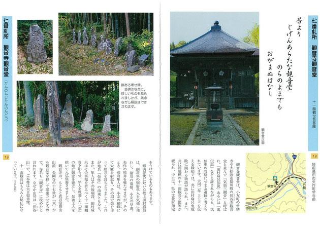 18-19頁「七番札所 観音寺観音堂」