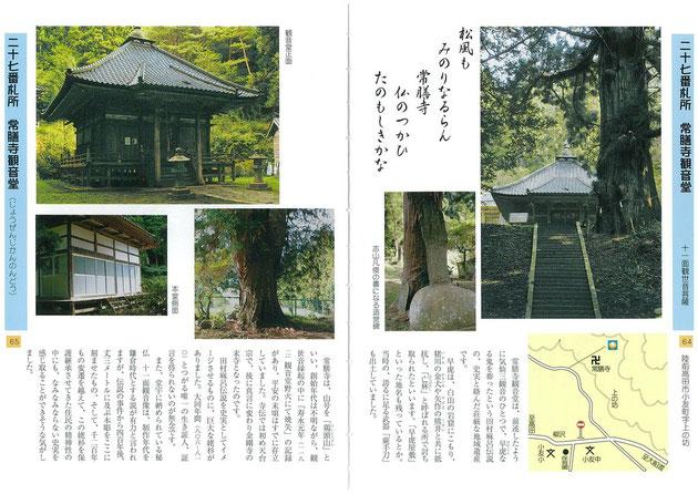 64-65頁「二十七番札所 常膳寺観音堂」