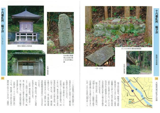 44-45頁「「十九番札所 稲子沢」