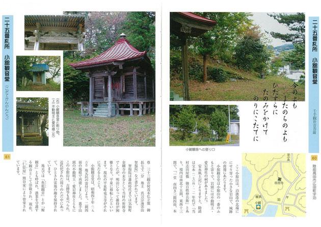60-61頁「二十五番札所 小舘観音堂」