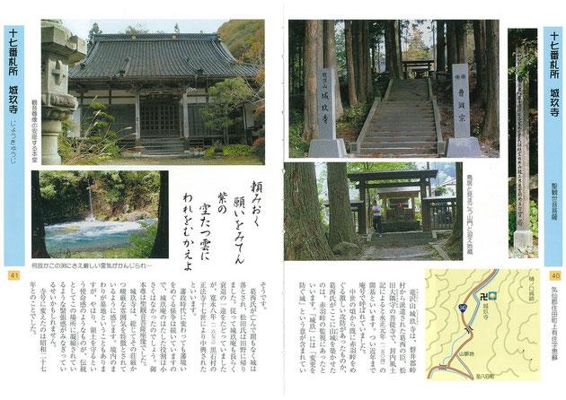40-41頁「十七番札所 城玖寺」