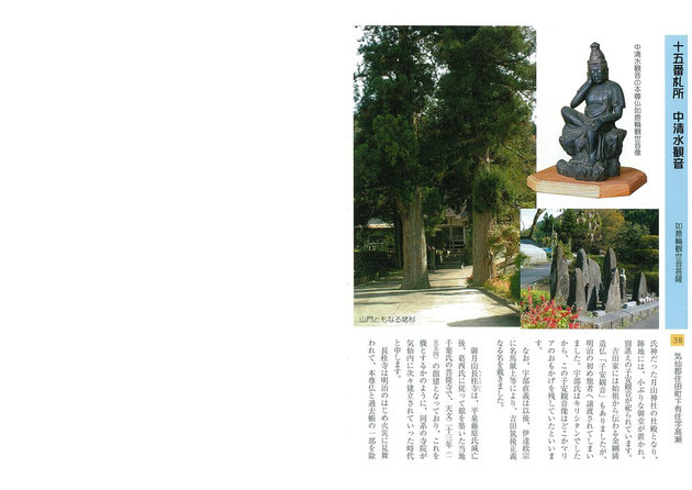 38頁「十五番札所 中清水観音堂」