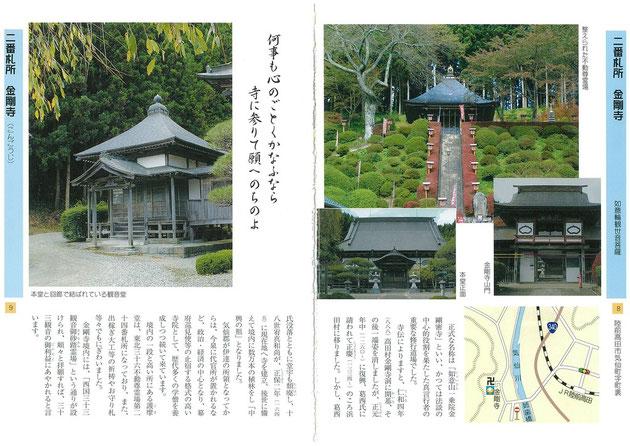 8-9頁「二番札所 金剛寺」