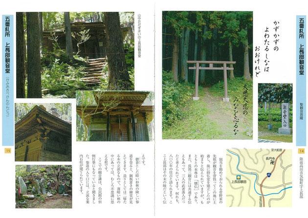 14-15頁「五番札所 上長部観音堂」
