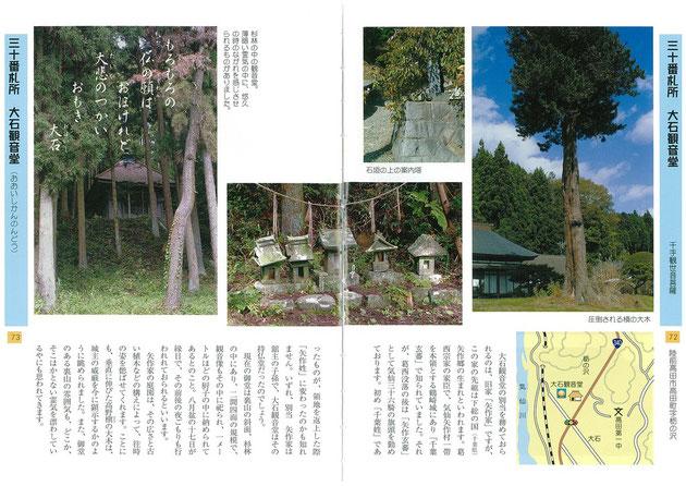72-73頁「三十番札所 大石観音堂」