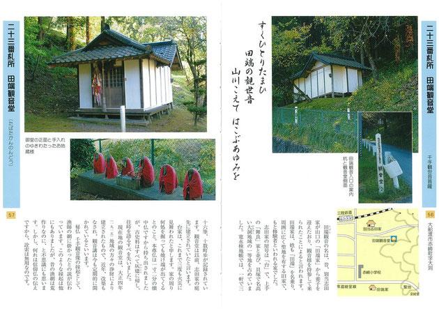 56-57頁「二十三番札所 田端観音堂」