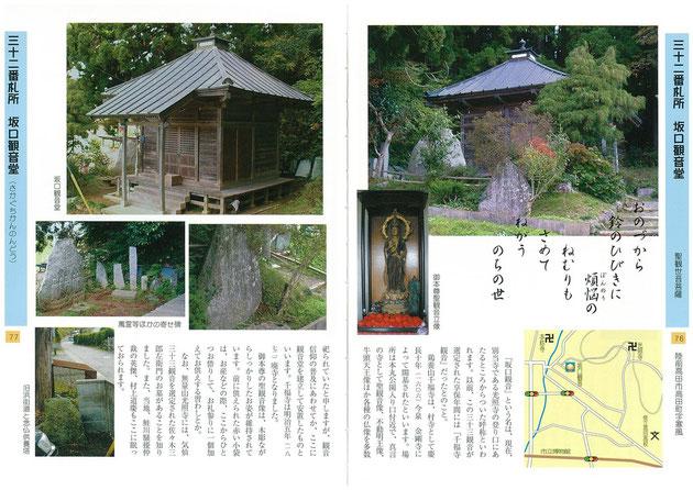 76-77頁「三十二番札所 坂口観音堂」