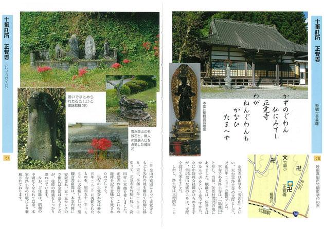 26-27頁「十番札所 正覚寺」