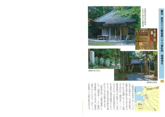 80頁「番外 尾崎神社」