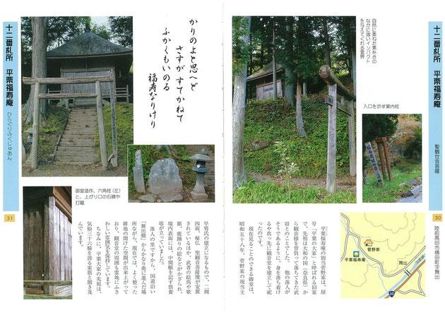 30-31頁「十二番札所 平栗福寿庵」