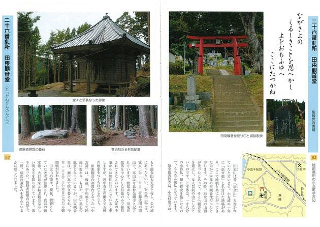 62-63頁「二十六番札所 田束観音堂」