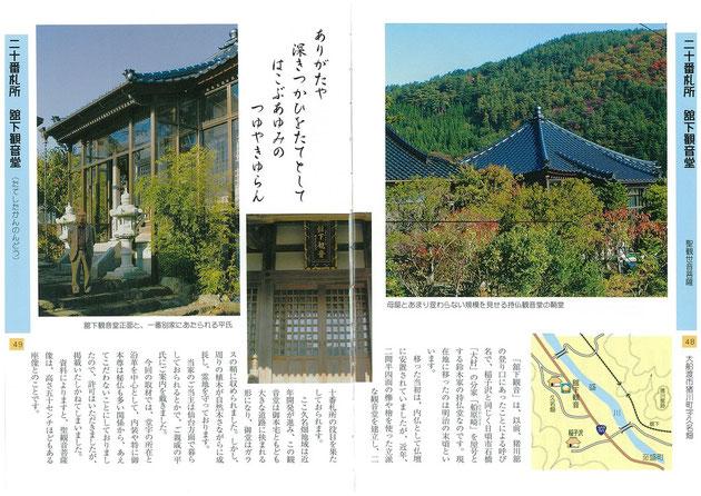 48-49頁「二十番札所 舘下観音堂」