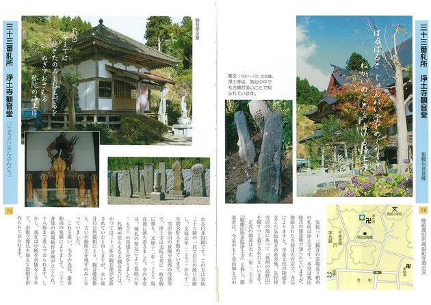 78-79頁「三十三番札所 浄土寺観音堂」