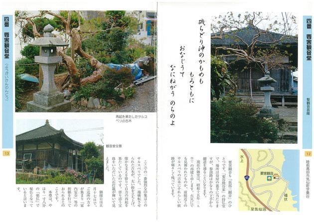 12-13頁「四番札所 要害観音堂」