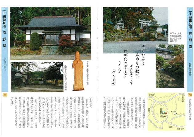58-59頁「二十四番札所 熊野堂」