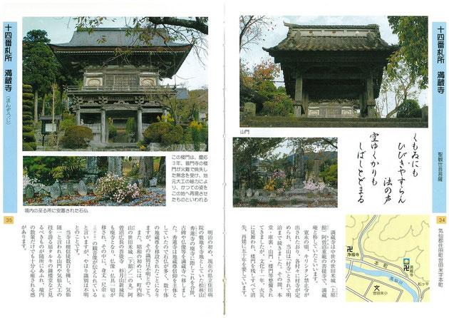 34-35頁「十四番札所 満蔵寺①」