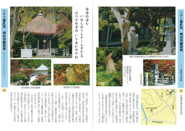 54-55頁「二十二番札所 長谷寺観音堂」