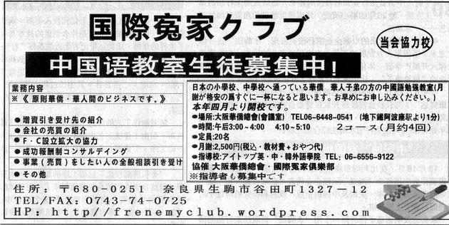 大阪で英会話、TOEIC, 英検、中国語、韓国語の勉強ならiTOP英中韓会話へ!
