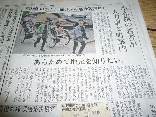 信濃毎日新聞!
