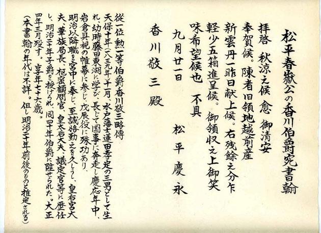 """福井藩主松平慶永公(春嶽公)から贈られた水戸藩家老の香川敬三氏への書簡(明治20年ごろ)に記載されております The feudal lord of Fukui """"Shungaku Matsudaira"""" gave The minister of Mito """"Keizo Kagawa"""", """"Etizenshitate Shiouni"""" and a letter"""