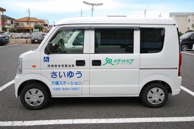 メディトピア 介護タクシー