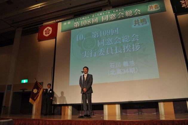 第109回同窓会総会 石川(義)実行委員長挨拶