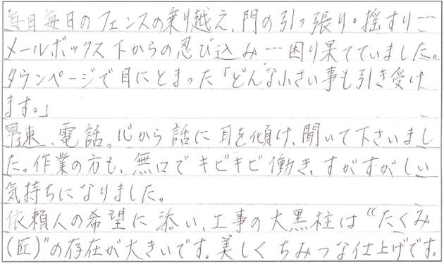 宝塚市 H様