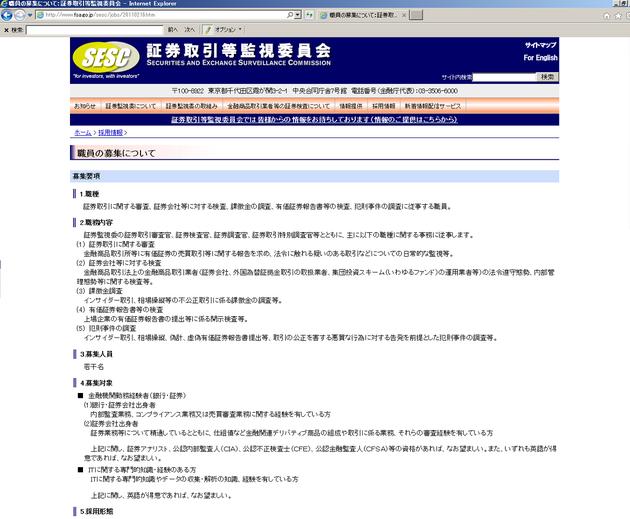 証券取引等監視委員会採用ページ画像