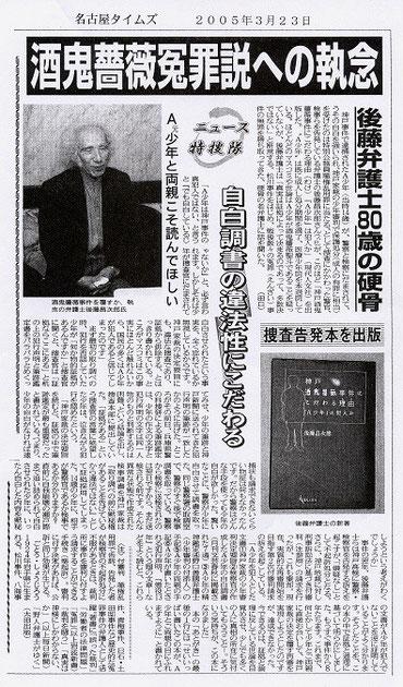 『名古屋タイムス』(05.3.25)