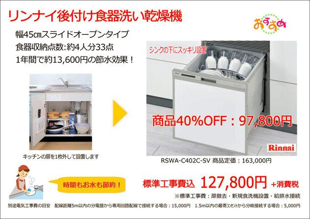 リンナイ後付食器洗い乾燥機 幅45㎝スライドオープンタイプ  RSWA-C402C-SV 商品40%OFF 97,800円 1年間で約13,600円の節水効果!