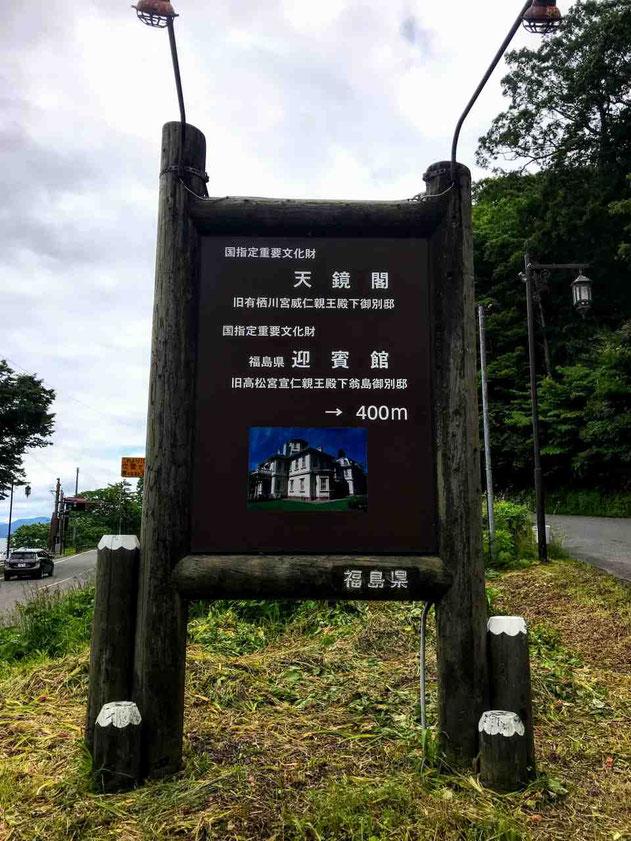 猪苗代町 国指定重要文化財 天鏡閣
