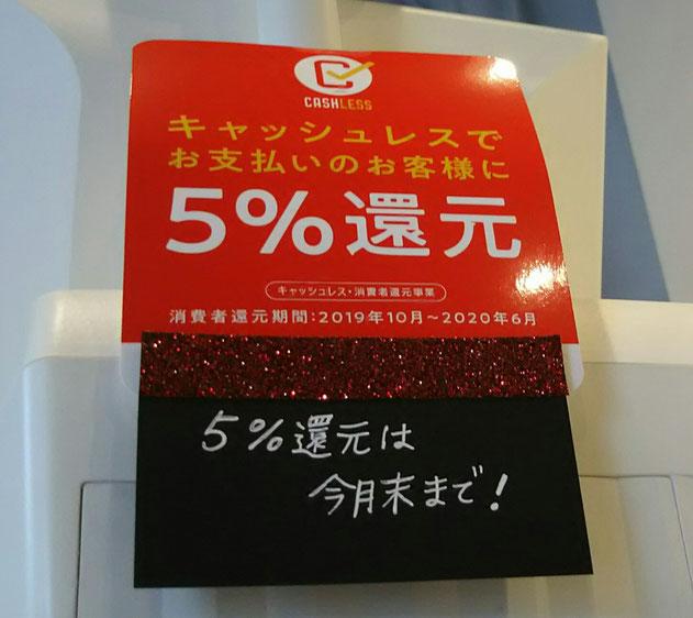 大分市 みつか漢方養生堂 キャッシュレス5%還元