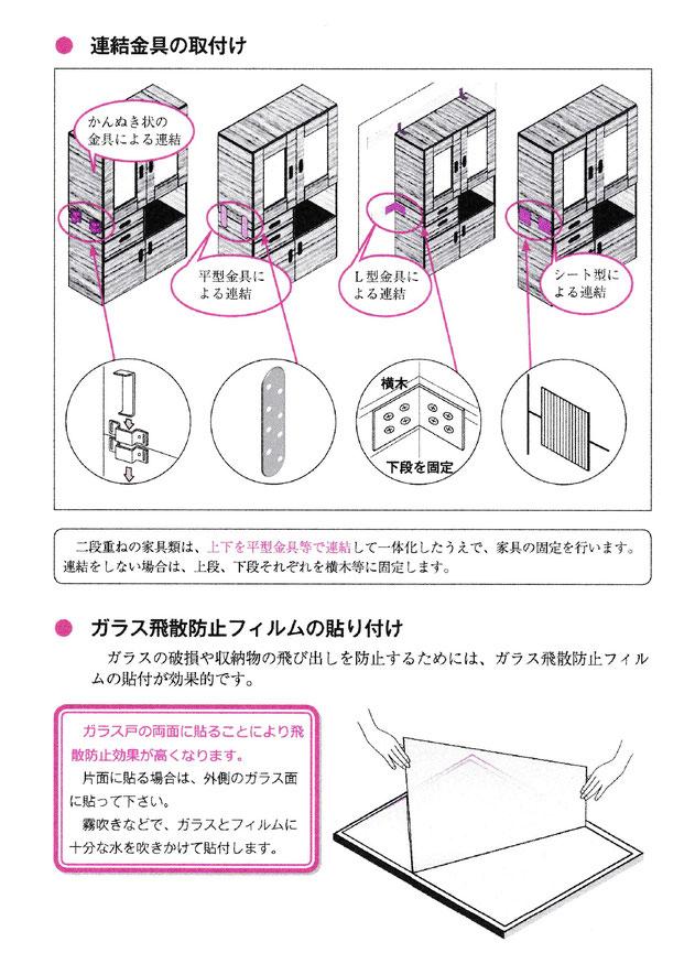 地震対策で重ね家具の上下連結、ガラスの飛散防止フィルムの貼り付け