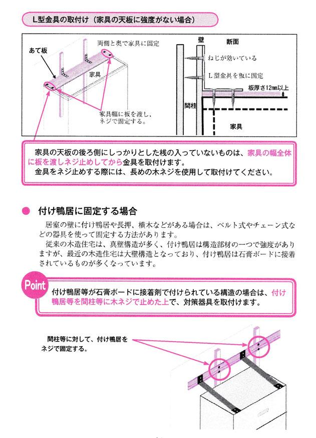 地震対策で家具を壁に固定