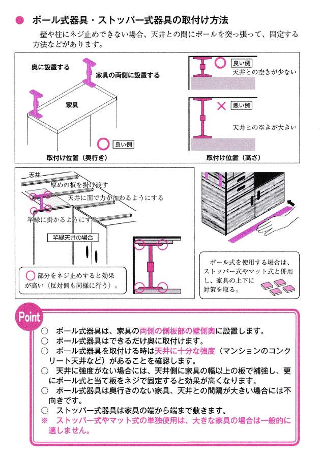地震対策で家具をポール器具・ストッパー器具で固定