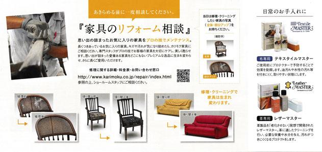 椅子張り替え、ソファ張り替え、塗装修理