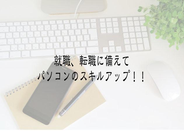 春日井市職業訓練校パソコン教室