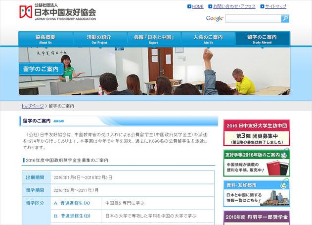 中国北京大連上海留学 日中友好協会奨学金